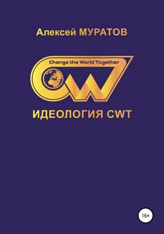 Идеология CWT. Change the World Together