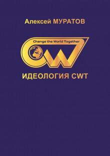 Идеология CWT