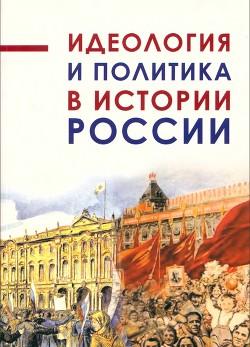 Идеология и политика в истории России (Сборник статей)