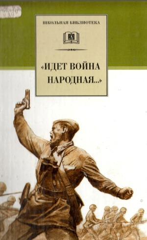 «Идет война народная…» Стихи о Великой отечественной войне