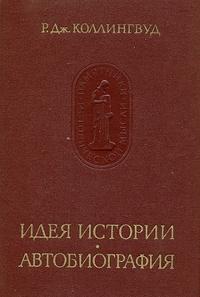 Идея истории ; Автобиография
