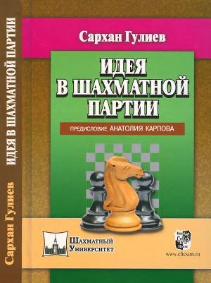 Идея в шахматной партии