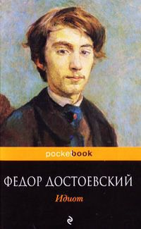 Идиот (др. изд.)