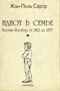 Идиот в семье. Гюстав Флобер от 1821 до 1857