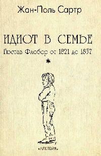 Идиот в Семье Гюстав Флобер от 1821 до 1857