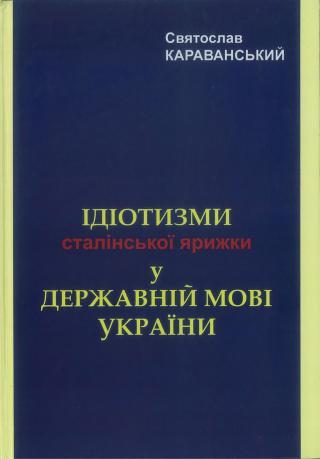 Ідіотизми сталінської ярижки у державній мові України