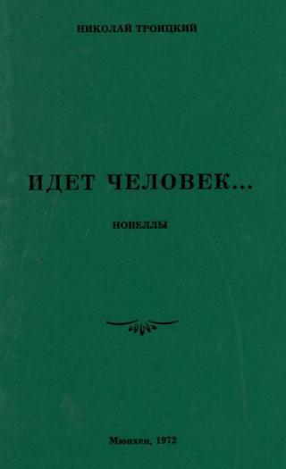 Идёт человек… (Сборник)