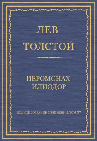 Иеромонах Илиодор