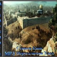 Иерусалемов Удел