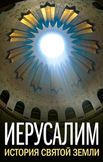 Иерусалим. История Святой Земли (сборник)