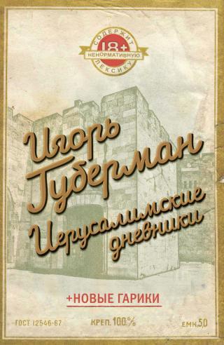 Иерусалимские дневники (сборник)
