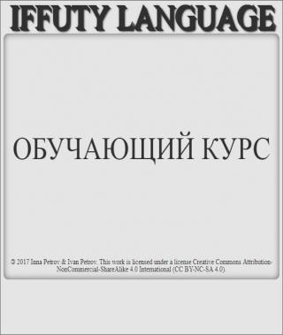 IFFUTY LANGUAGE Обучающий курс