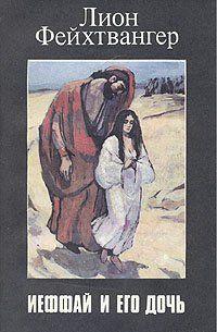 Ифтах и его дочь