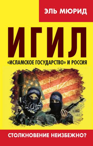 ИГИЛ. «Исламское государство» иРоссия. Столкновение неизбежно?
