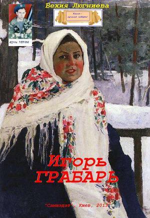 Игорь Грабарь (СИ)