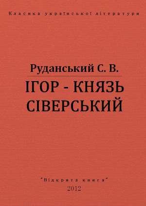Ігор - князь сіверський