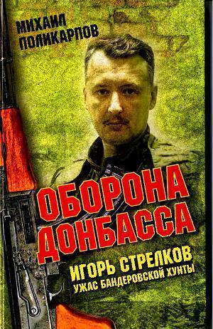 Игорь Стрелков. Ужас бандеровской хунты. Оборона Донбаса
