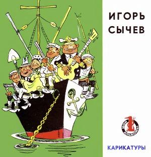 Игорь Сычёв. Карикатуры