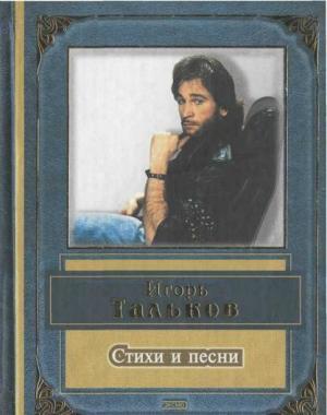 Игорь Тальков. Стихи и песни