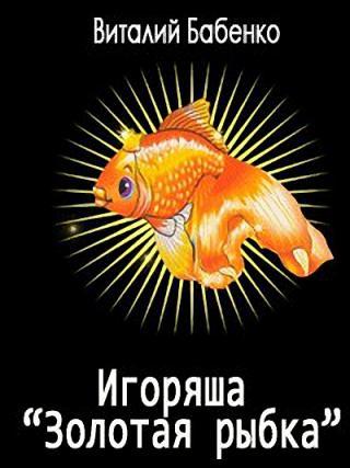 """Игоряша """"Золотая рыбка"""""""