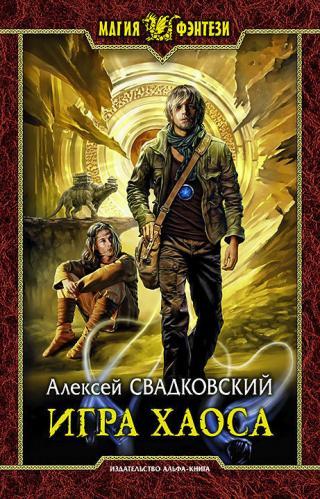 Игра Хаоса. Книга первая, часть первая