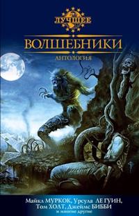 Игра «Колдовская смерть»