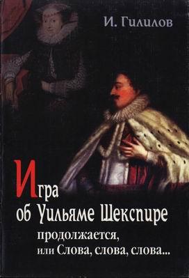 Игра об Уильяме Шекспире продолжается, или Слова, слова, слова...