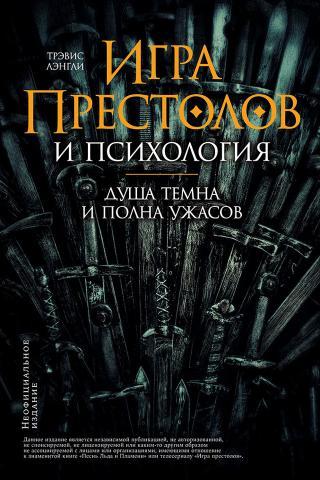 «Игра престолов» и психология: Душа темна и полна ужасов [litres]