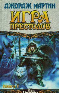 Игра престолов Книга I