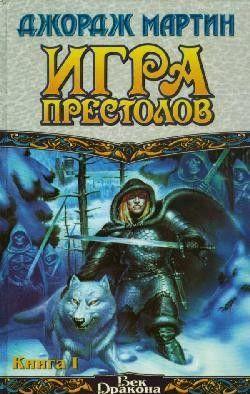 Игра престолов. Книга I
