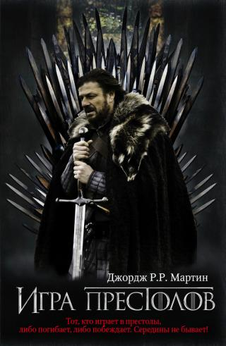 Игра престолов (Том 2)