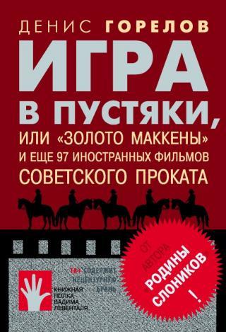 Игра в пустяки, или «Золото Маккены» иеще 97 иностранных фильмов советского проката [litres]