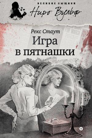 Игра в пятнашки (сборник)