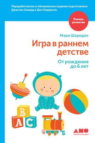 Игра в раннем детстве: От рождения до 6 лет