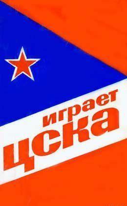 Играет ЦСКА