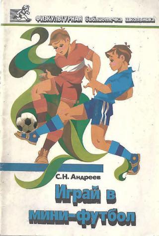 Играй в мини-футбол