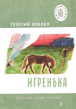 Игренька (с илл. П. Басманова)