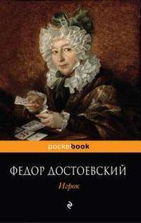 Игрок (др. изд.)