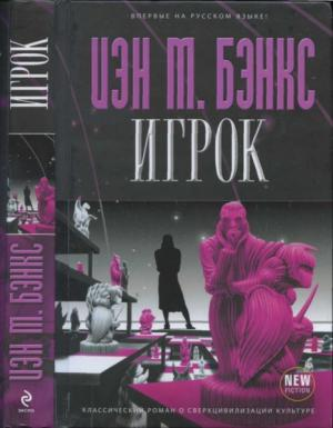 Игрок [The Player of Games - ru]