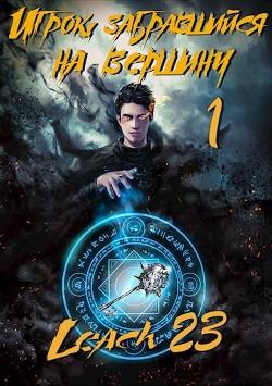 Игрок, забравшийся на вершину (цикл 7 книг) (СИ)