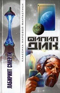 Игроки Титана