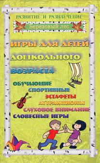 Игры для дошкольников 1