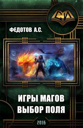 Игры магов: выбор поля (дебют) [СИ]