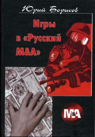 Игры в «Русский М&А»