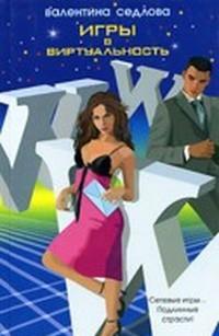 Игры в виртуальность