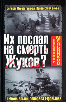 Их послал на смерть Жуков? Гибель армии генерала Ефремова