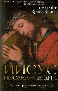 Иисус: последние дни