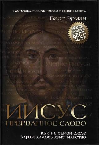 Иисус, прерванное Слово [Как на самом деле зарождалось христианство]