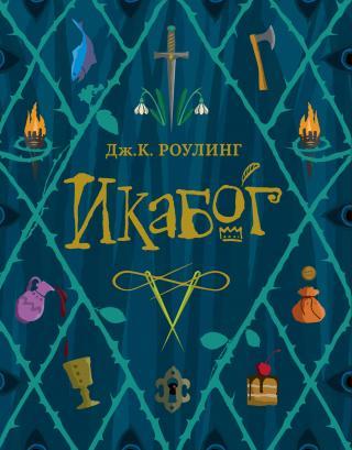 Икабог [litres][The Ickabog-ru]