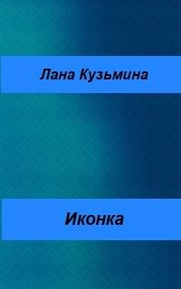 Иконка (СИ)